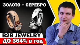 Как заработать вместе с B2B Jewelry. Вкладываем в золото и серебро от 104% до 364% годовых.
