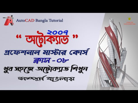 Professional AutoCAD 2D Tutorial in Bangla- Learn Drafting S