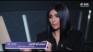 لو شوفتي معجبة في حضن جوزك هتعملي إيه.. شوفوا رد زوجات نجوم الكرة المصرية