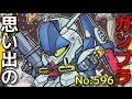 596 BB戦士No.11 リ・ガズィ 『SDガンダムBB戦士』