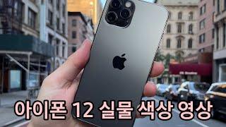 아이폰12 색상 아직도 고민이면 보세요! 23일 사전예…