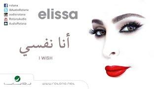 Elissa … Ana Nefssi | اليسا … انا نفسي