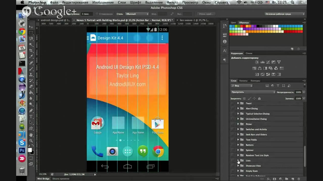 Андроид приложения по дизайну