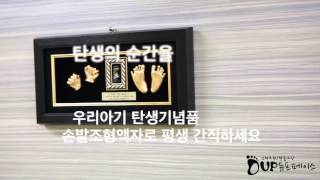 듀프페이스 탄생기념품 영상_손발조형액자_탯줄도장[듀프페…