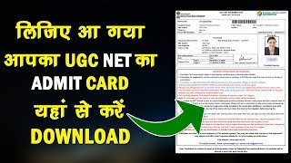 How To Download UGC Net Admit Card 2018 | Admit Card December 2018