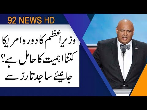 Republican Party leader Sajid Tarar talks about PM Khan Visit to US