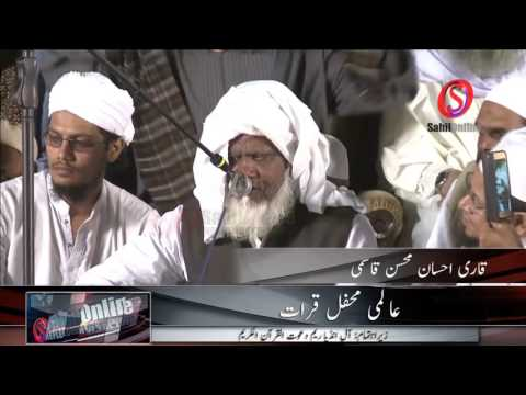 Wo Mera Nabi Hai - Ehsan Mohsin - best Urdu naat