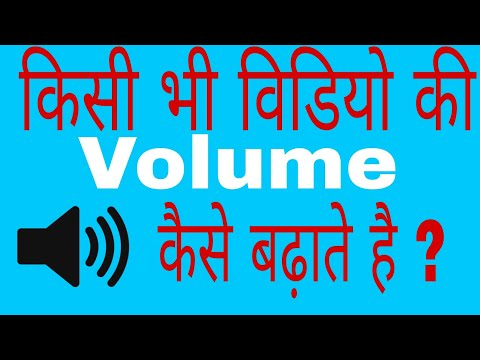 How to increase Volume of video file with android ? || Video की Volume कैसे बढ़ाते हे ??