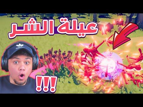 جنود الشر طلعوا مقلب !! 🤯🔥 | TABS