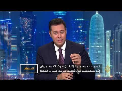 الحصاد- أشرف مروان عميل لإسرائيل أم بطل مصري