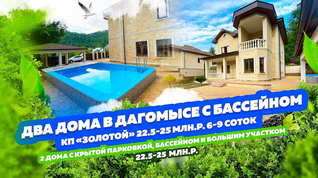 КП «Золотой» Коттеджный посёлок на 3 дома с бассейном и большим участком в Сочи! Осталось 2 дома!