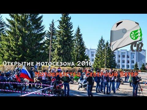 Открытие мотосезона 2016 г. Шахунья