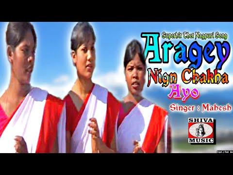 Oraon Kurukh Song - Aragey nign chakha ayo | Kudukh Video Songs Album - Chala Raji