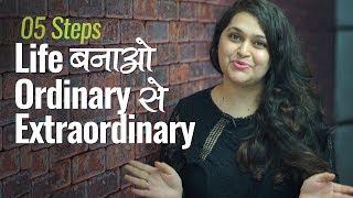 अपनी life को बनाओ Ordinary से Extraordinary – Personality Development Video in Hindi | Be successful
