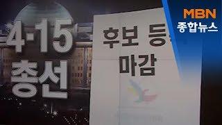 [4·15 총선] 후보 등록 마감…다음 달 2일 선거운…