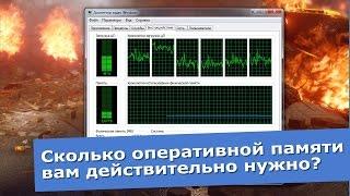 Сколько оперативной памяти вам действительно нужно?(ВсеМайки: http://goo.gl/HMBUu5 Фермо: http://fermo.ru/ В этом выпуске разбираемся сколько оперативной памяти нужно для брауз..., 2014-10-06T19:23:44.000Z)