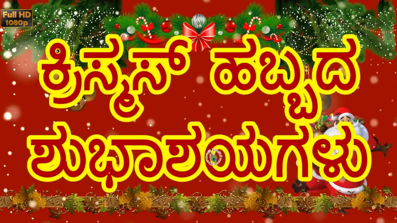Quotes Xmas Christmas Wishes In Kannada Quotes Greetings Messages Whatsapp