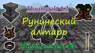 Путь мага #4. Thaumcraft 4.2 - наполнение предметов магией / рунический алтарь в таумкрафт