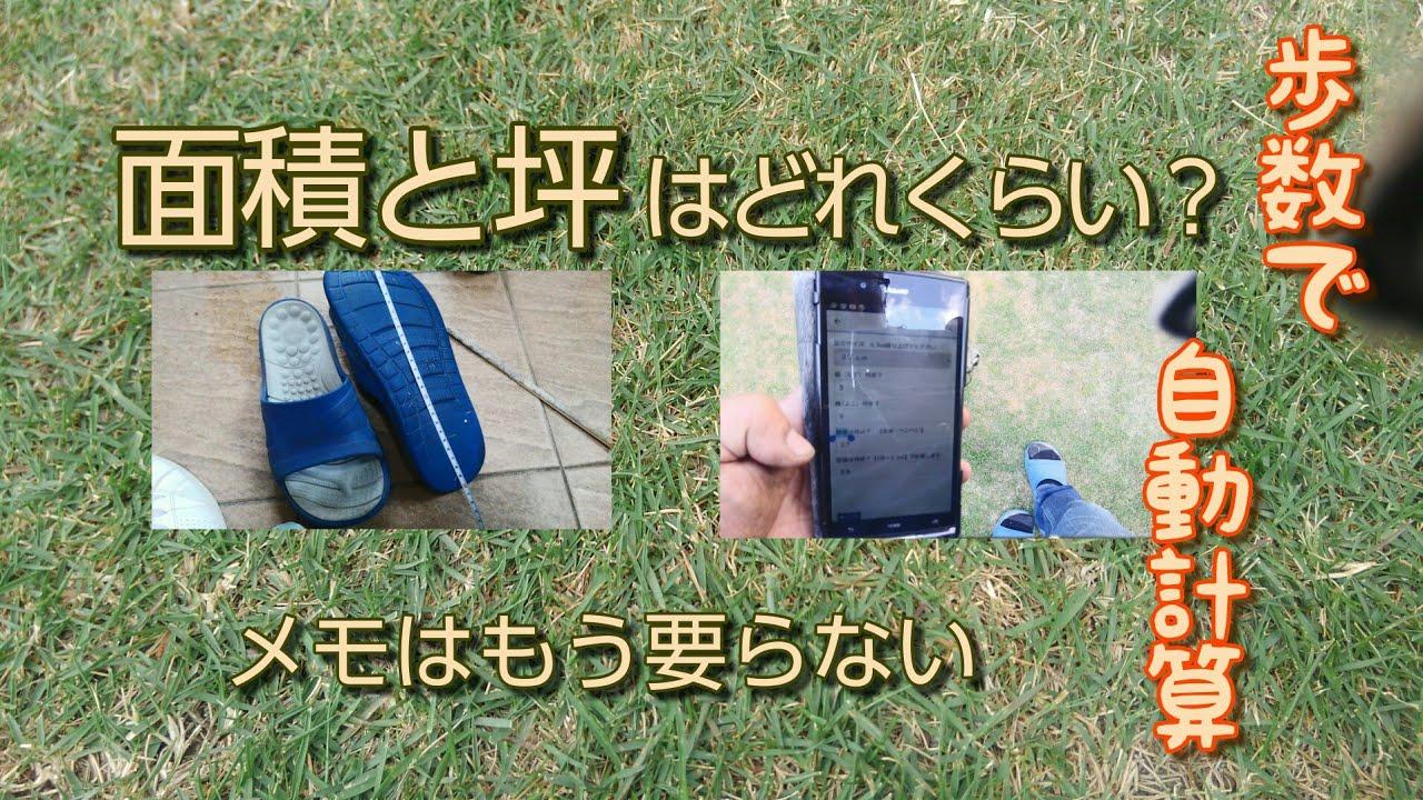 芝生、家庭菜園で敷地【面積】と【坪数】を自動計算