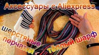 Стильный Шерстяной Шарф и Тёплые Шерстяные перчатки с Aliexpress. Купить | Цена | Обзор | Видео
