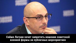 Сейм Латвии хочет запретить ношение советской военной формы на публичных мероприятиях