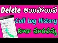 recover deleted call log history   view deleted call history telugu   call history telugu