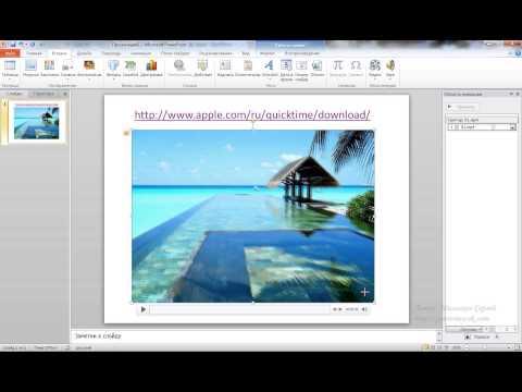 Как вставить видео в презентацию powerpoint 2010