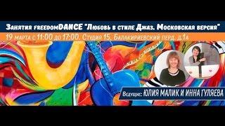 """Занятие freedomDANCE """"Любовь в стиле Джаз. Московская версия""""  (2 часть)"""