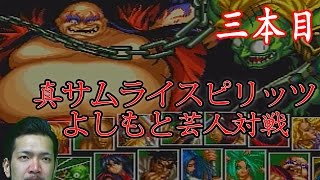 もんげ~!SNKの対戦格闘ゲーム『真サムライスピリッツ(1994)』に燃え...