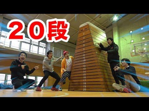 �超巨大】跳�箱最大20段を閉館時間���何段��跳�る��ャレンジ��