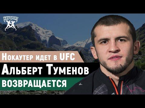 АЛЬБЕРТ ТУМЕНОВ: ПЕТР ЯН СТАНЕТ ЧЕМПИОНОМ UFC, А Я ВЕРНУСЬ УЖЕ В ИЮЛЕ. #HS_Интервью 2