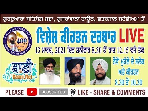 Live-Now-Gurmat-Kirtan-Samagam-From-Gujrawala-Town-Delhi-13-March-2021