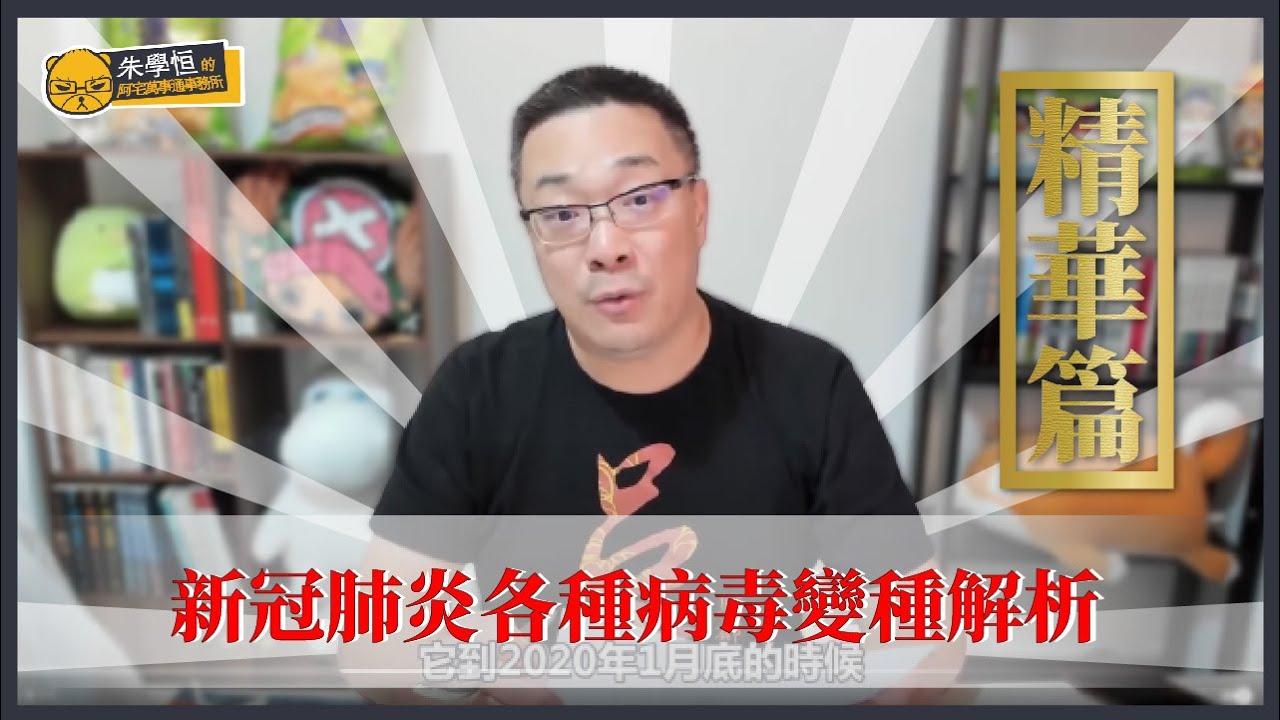 目前新冠肺炎各種病毒變種解析,加上台灣醫護很辛苦結果到底今年還要不要評鑑卻不趕快說~~~【字幕精華版】