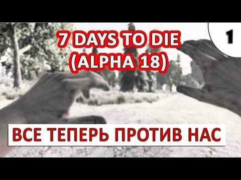 7 DAYS TO DIE (ALPHA 18) ПРОХОЖДЕНИЕ #1 - ВСЕ ТЕПЕРЬ ПРОТИВ НАС