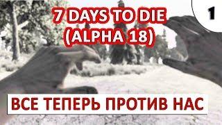 Скачать 7 DAYS TO DIE ALPHA 18 ПРОХОЖДЕНИЕ 1 ВСЕ ТЕПЕРЬ ПРОТИВ НАС