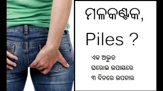 ମଳକଣ୍ଟକ, Piles ?,ODIA,ODIA HOME REMEDIES FOR PILES,ODIA HEALTH TIPS