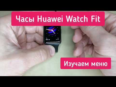 Фитнес-часы Huawei Watch
