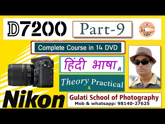 09 DVD | Blur Background in Nikon D7200 Camera | Candid Photography | Dulhan Pose | कोर्स हिंदी में