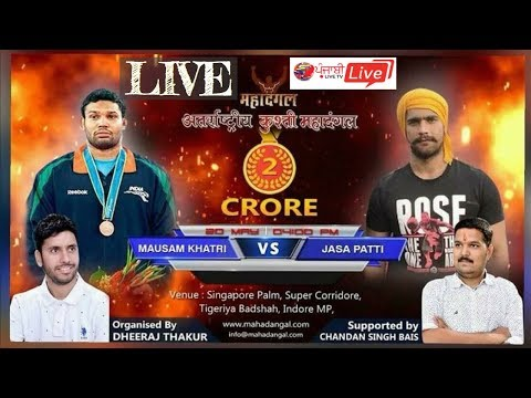 🔴 (LIVE) Indore [MP] Kushti Dangal (20 May 2018)