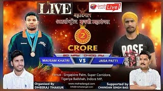 🔴 (LIVE) इंदौर [सांसद] Kushti Dangal (20 मई 2018)