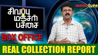 Sivappu Manjal Pachai | Real Collection Report | 763 | 15th Sep 2019 | Valai Pechu