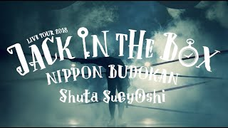 Shuta Sueyoshi (AAA) / LIVE TOUR 2018 - JACK IN THE BOX - NIPPON BUDOKAN トレーラー