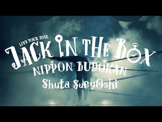 Shuta Sueyoshi / LIVE TOUR 2018 - JACK IN THE BOX - NIPPON BUDOKAN 「Shall We!!」