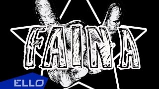 FAINA   Голос Сердца / ELLO UP^ /
