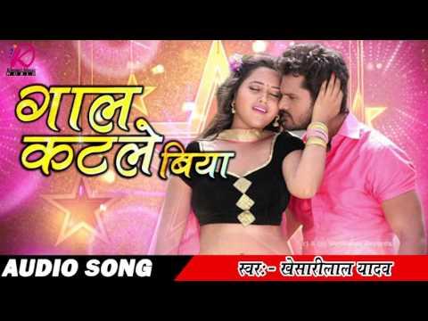 गाल कटले बिया | Gaal Katle Biya | Khesari Lal Yadav Bhojpuri Superhit Song 2017