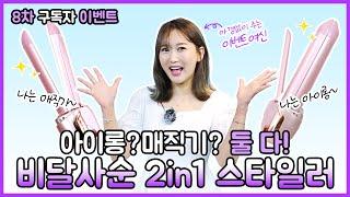 [8차 구독자 이벤트]아이롱?매직기? 고민고민하지마! …