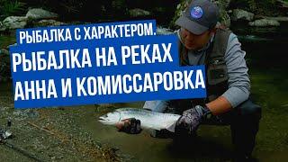 Рыбалка с характером. Сезон 1. Рыбалка на реках Анна и Комиссаровка