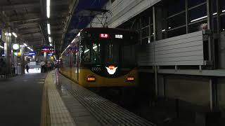 特急出町柳枚方市駅 R1-07-04