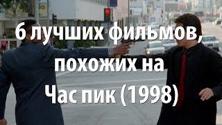6 лучших фильмов, похожих на Час пик (1998)