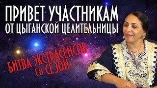 """Битва экстрасенсов 18 сезон 9 серия. """"Цыганская магия"""" с Ларисой Коваль"""